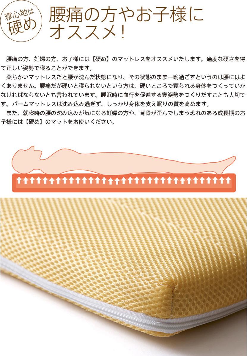「2つ折り パーム マットレス(PM-SD)セミダブル」