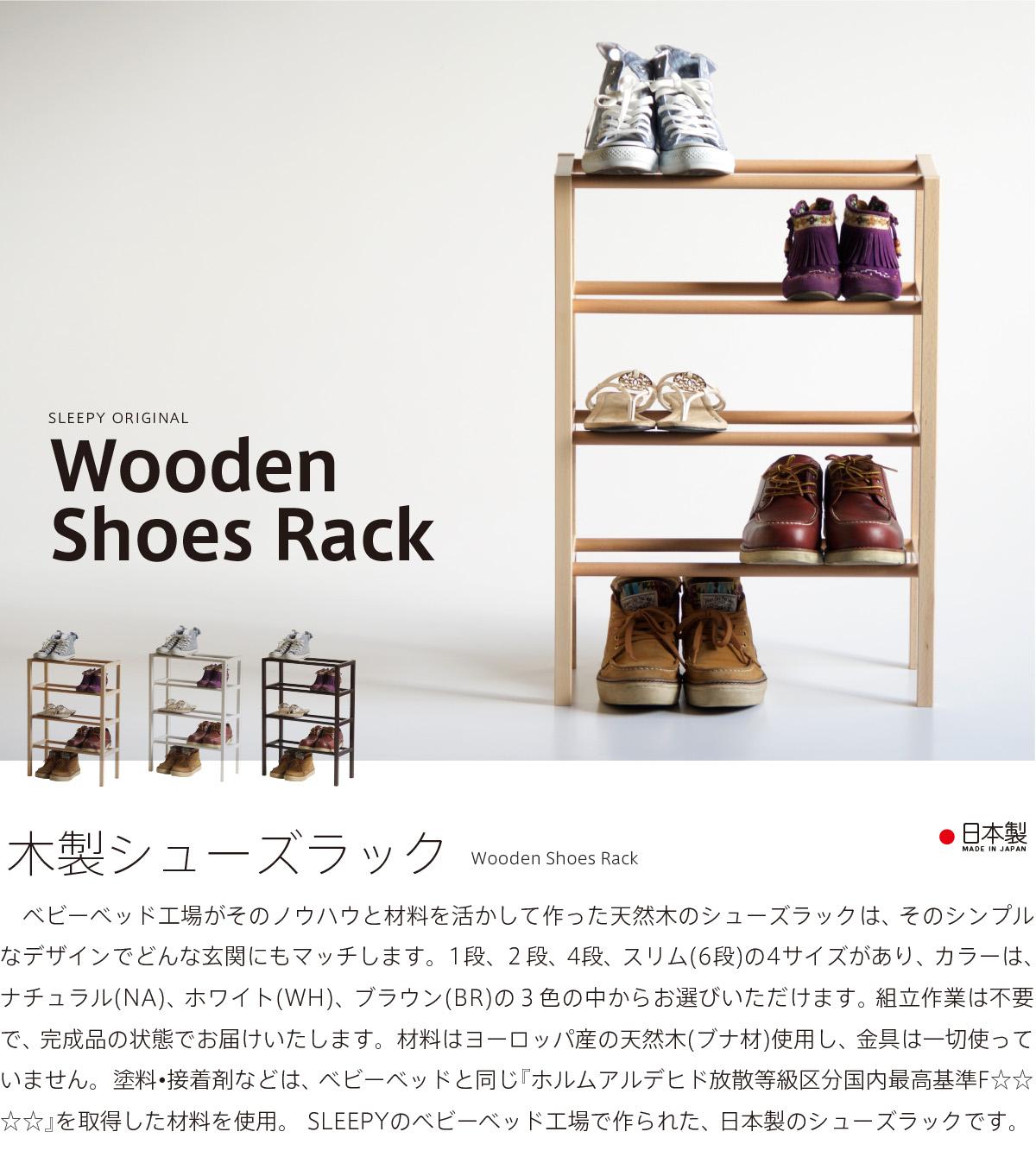 「木製シューズラック(4段)」