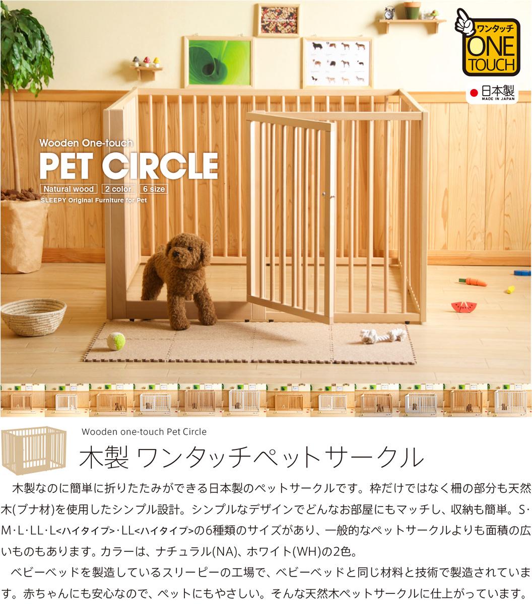 「木製ワンタッチペットサークル(Sサイズ)」