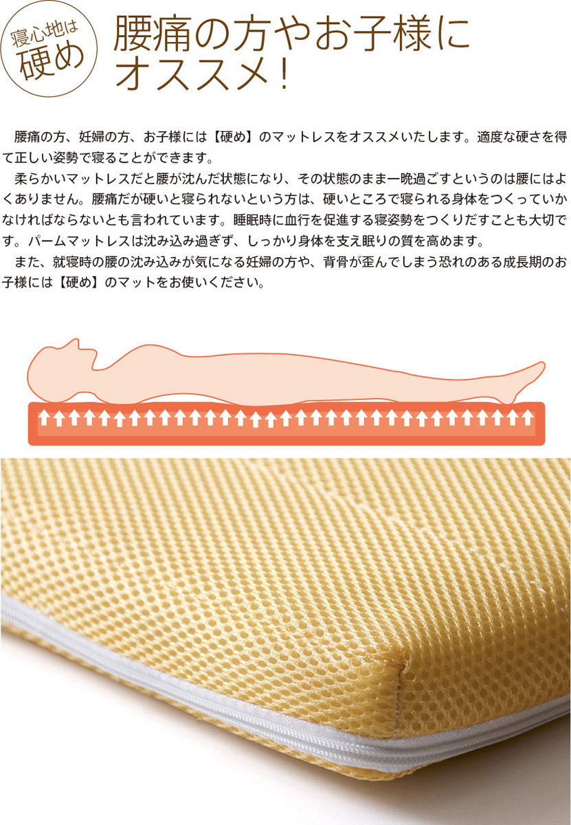 「2つ折り パーム マットレス(PM-S×2枚)キング」