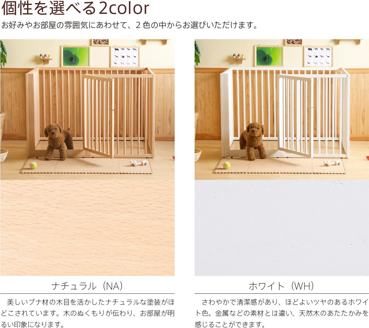 「木製ワンタッチペットサークル(Lサイズ)」