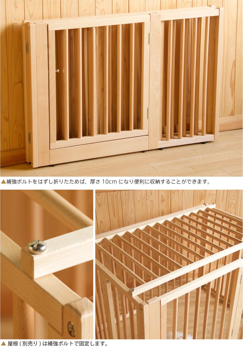 「木製ワンタッチペットサークル(LLサイズ)」