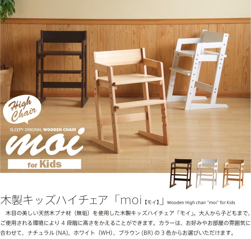 木製キッズハイチェア「moi(モイ)」