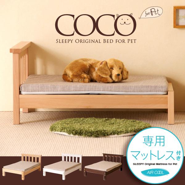 「ペット用木製ベッド COCO(ココ) + ペットベッド用 高反発マットレス(550×400×30)エアクール」