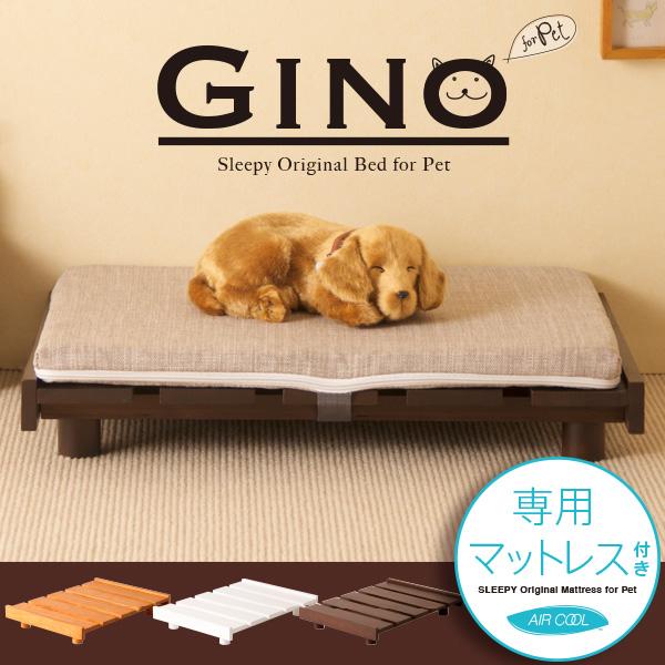 「ペット用木製ベッド GINO(ジーノ) + ペットベッド用 高反発マットレス(550×400×30)エアクール」