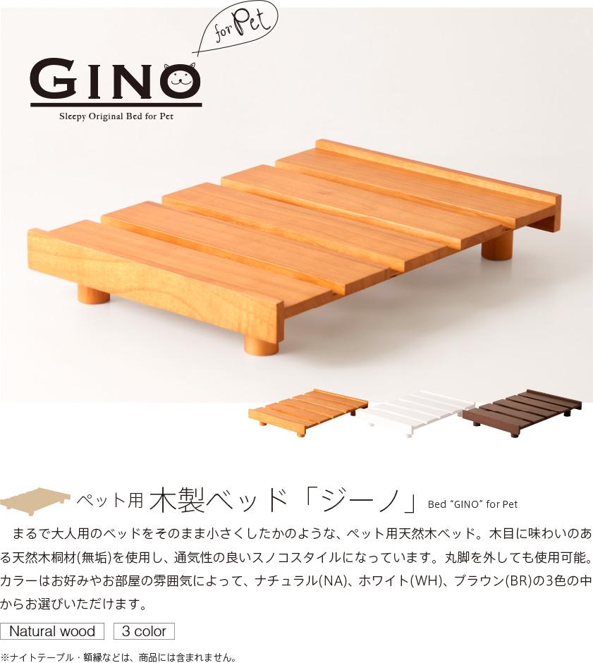「ペット用木製ベッド GINO(ジーノ)☆☆☆フレームのみ・マットなし☆☆☆」