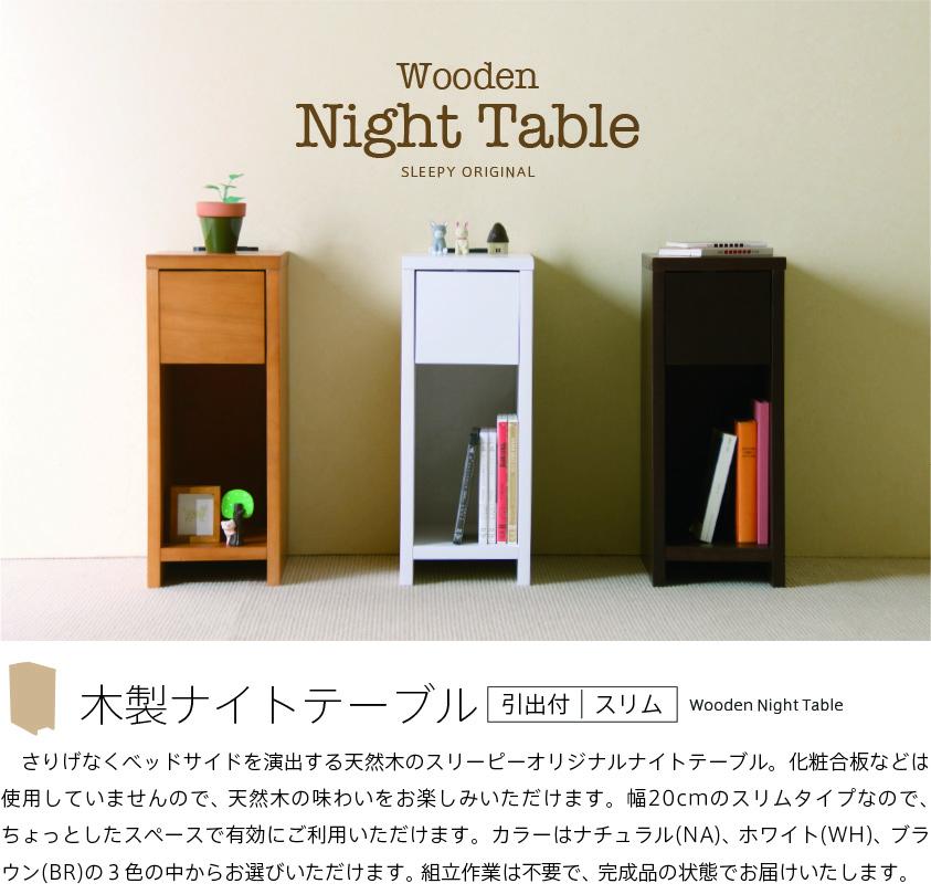 「木製ナイトテーブル(引出し付)【スリム】」