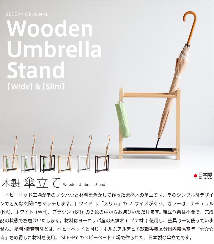 「木製 傘立て」