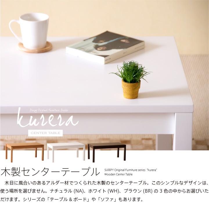 木製センターテーブル「クレラ」  石崎家具
