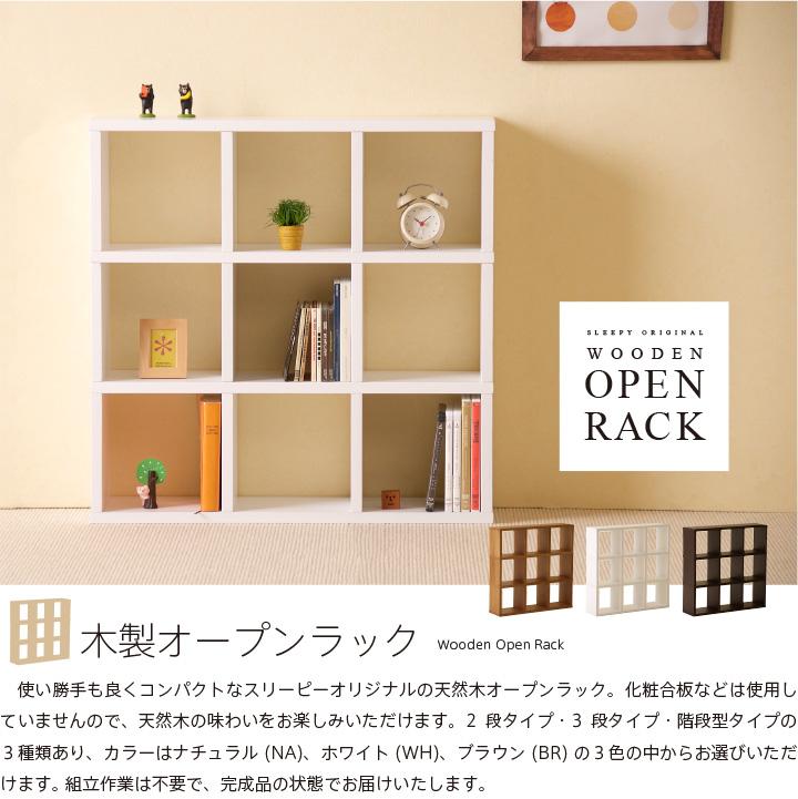 木製オープンラック【3段】