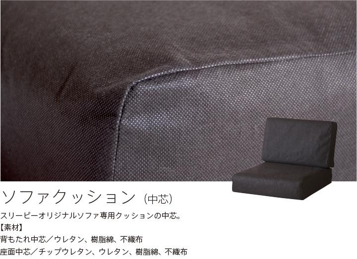 ソファ「クッション中芯 2人掛け(1人用×2)【Mサイズ】(molt・ kurera用)」   2.5人掛け