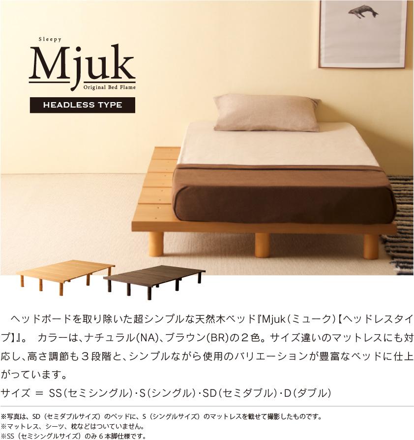 木製ベッドフレーム「Mjuk(ミューク)【ヘッドレスタイプ】」