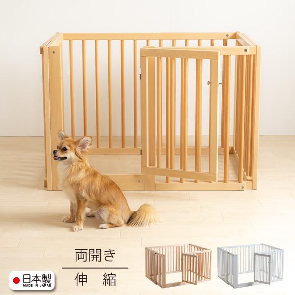★10月8日ごろ入荷予定 【両開扉・伸縮】木製ペットサークル