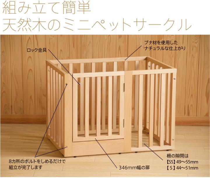 「木製 組立式【ミニ】ペットサークル Sサイズ」