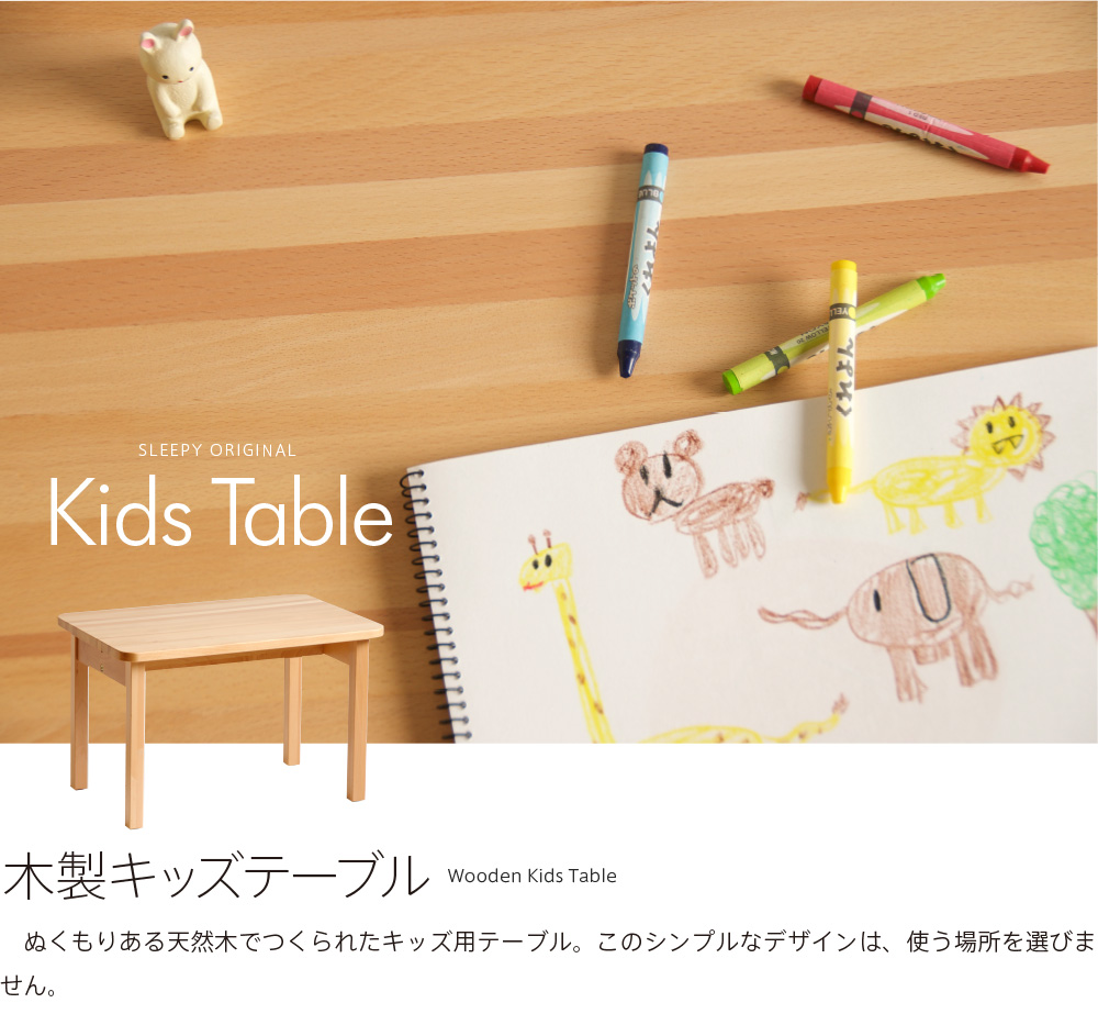 「木製 キッズテーブル」