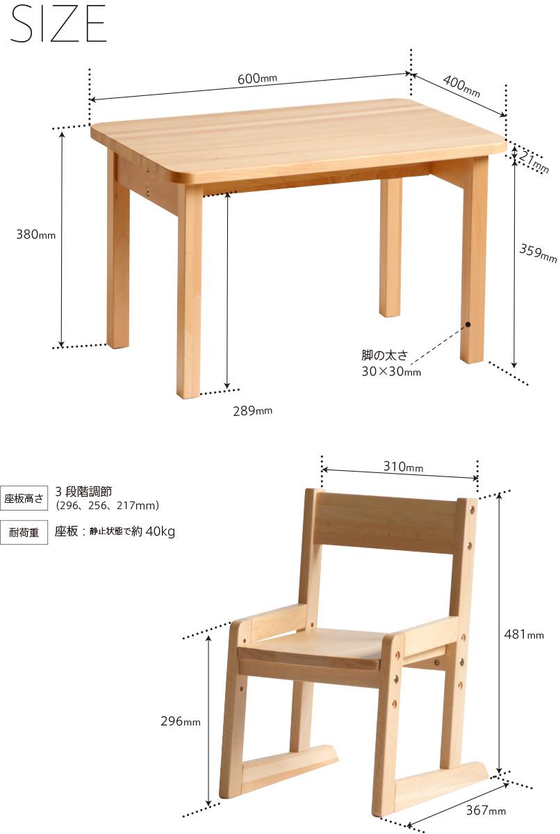 ★12月18日ごろ再入荷予定 「木製キッズテーブル + 木製キッズチェアmoi(モイ)NA(ナチュラル)」