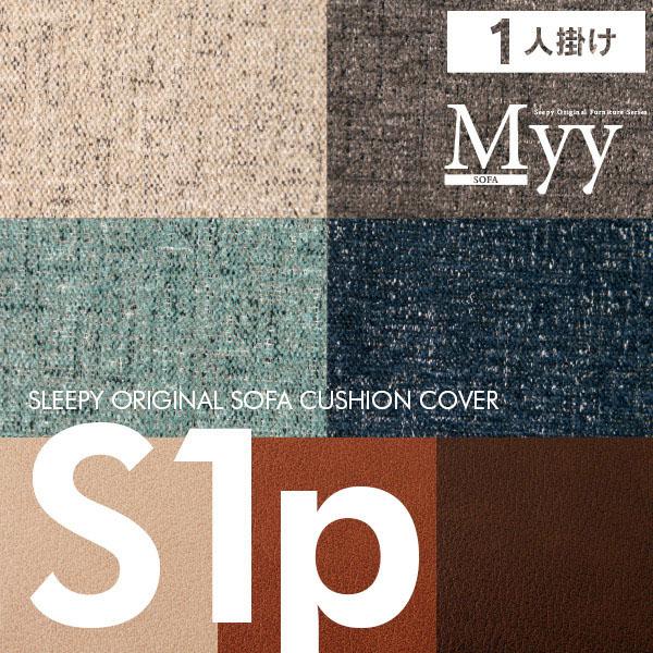 ソファ「クッションカバーセット 1人掛け用【Sサイズ】(Myy用)」