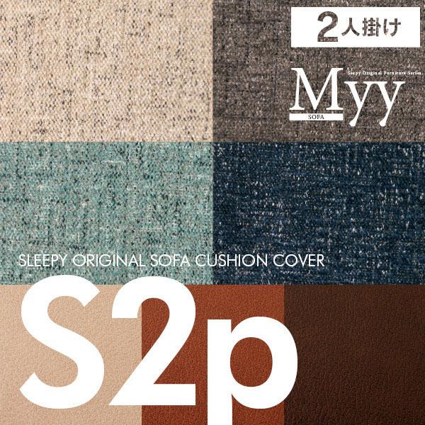ソファ「クッションカバーセット 2人掛け(1人用×2)【Sサイズ】(Myy用)」