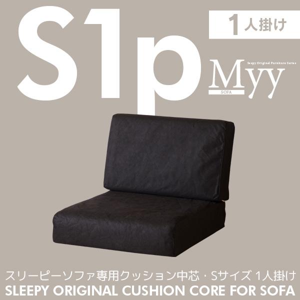 ソファ「クッション中芯 1人掛け用【Sサイズ】(Myy用)」