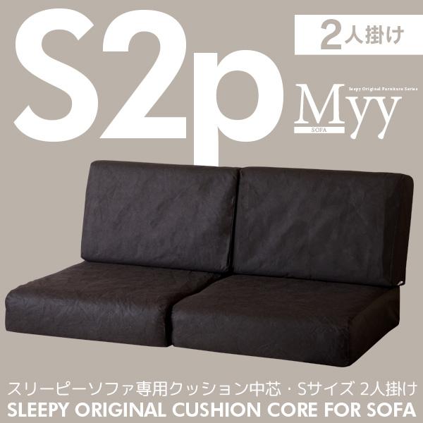 ソファ「クッション中芯 2人掛け(1人用×2)【Sサイズ】(Myy用)」