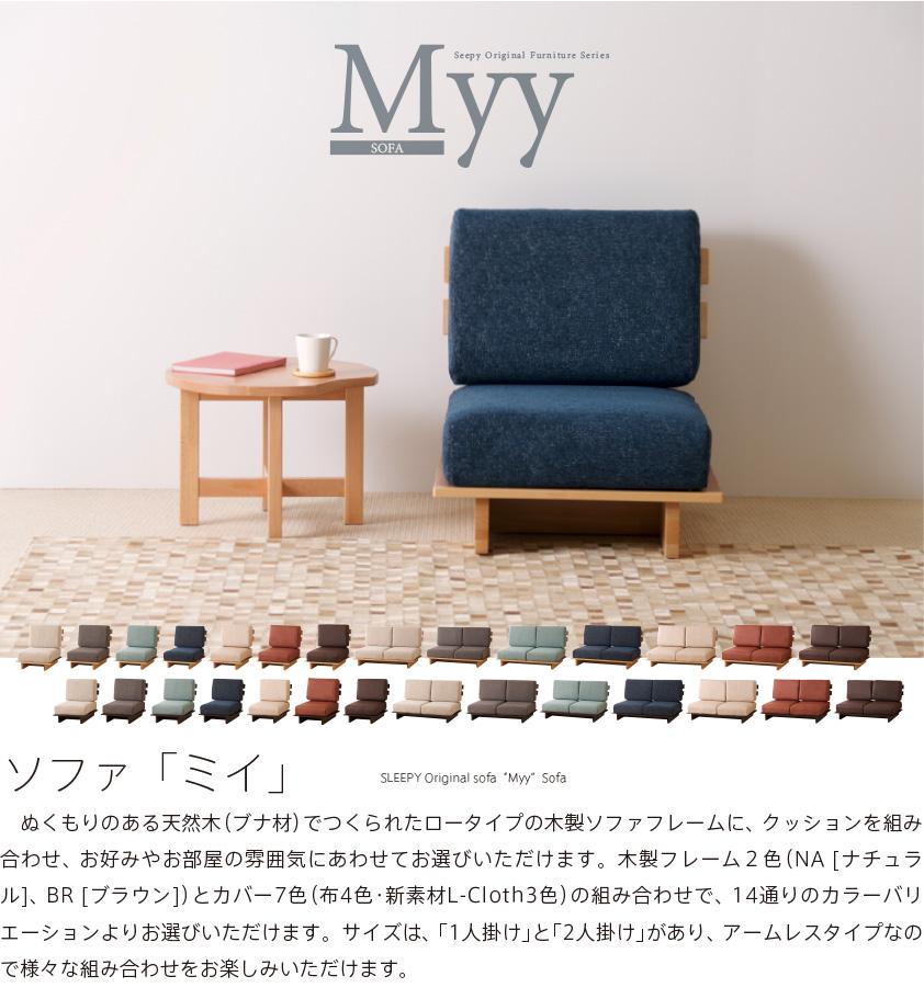 ★11月10日ごろ再入荷予定 ソファ「Myy(ミイ)1人掛け」