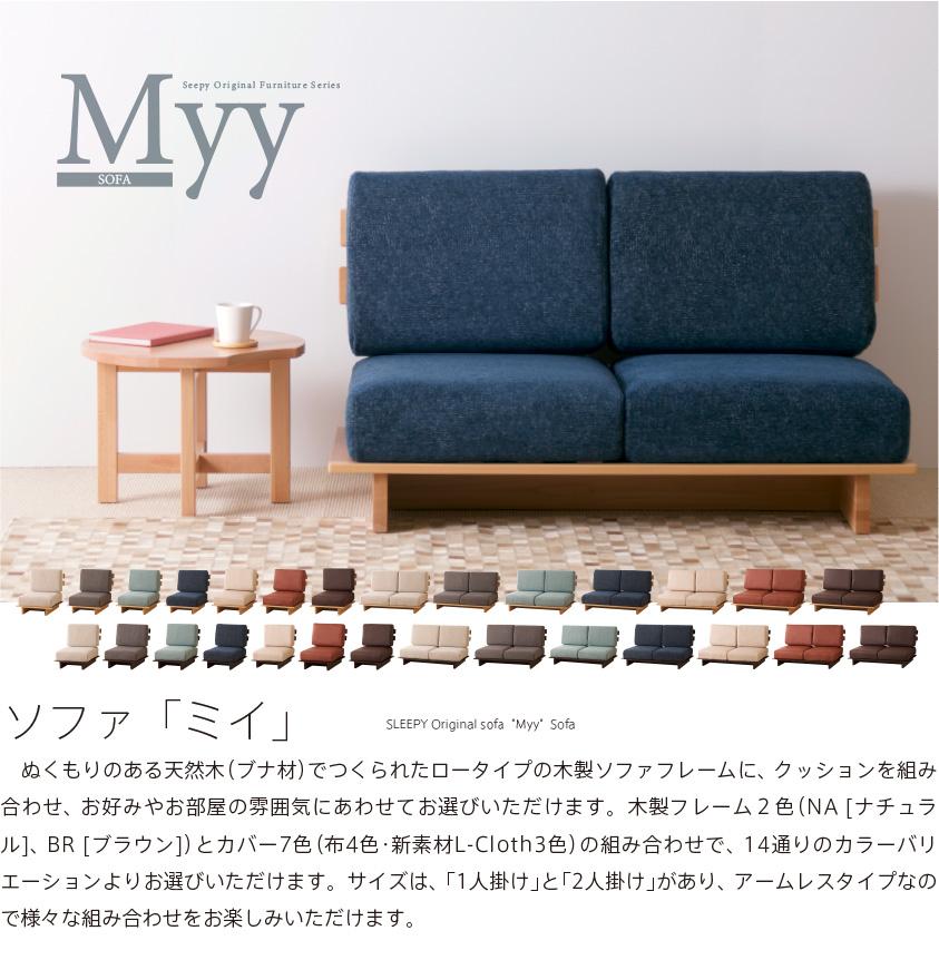 ★11月10日ごろ再入荷予定 ソファ「Myy(ミイ)2人掛け」