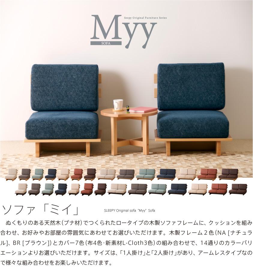 ★11月10日ごろ再入荷予定 ソファ「Myy(ミイ)2人掛け(1p+1p)」