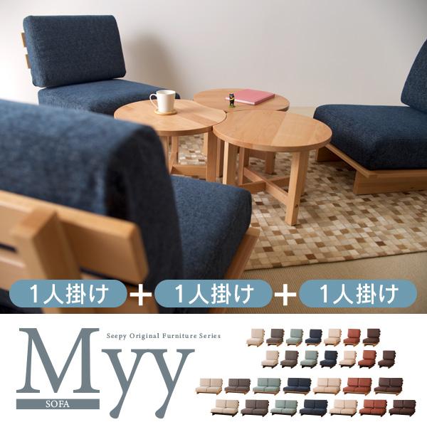 ソファ「Myy(ミイ)3人掛け(1p+1p+1p)」