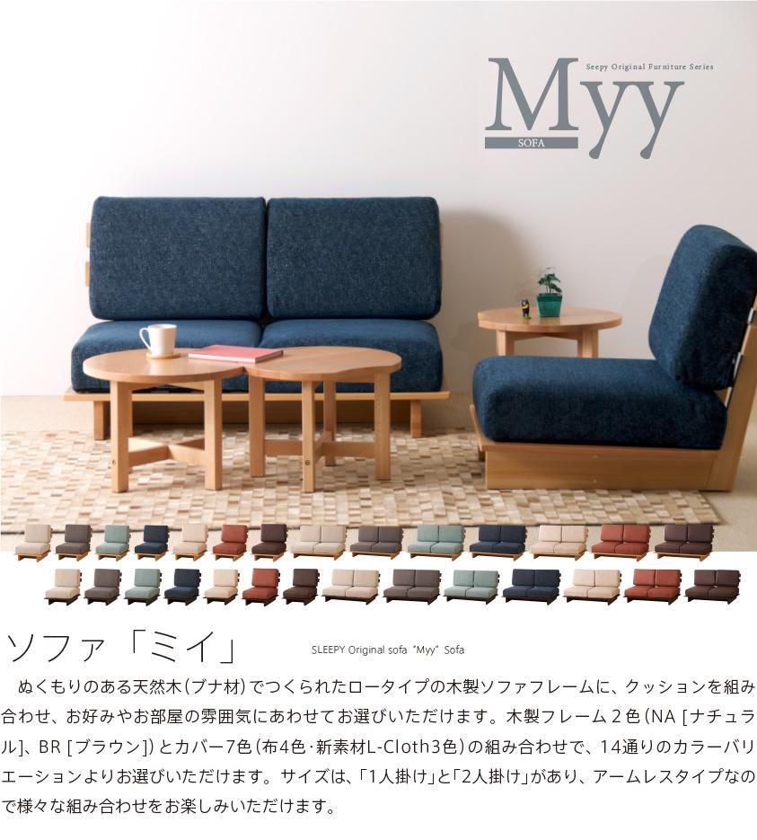 ★11月10日ごろ再入荷予定 ソファ「Myy(ミイ)3人掛け(2p+1p)」