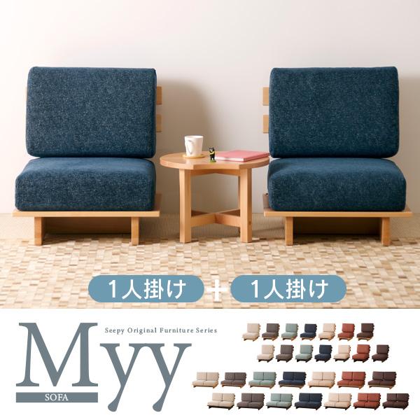 ソファ「Myy(ミイ)3人掛け(2p+1p)」