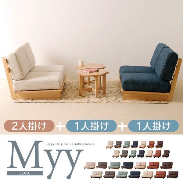 ソファ「Myy(ミイ)4人掛け(2p+1p+1p)」