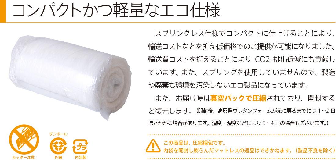 「高反発マットレス【薄型】(K8-Q)クィーンサイズ」