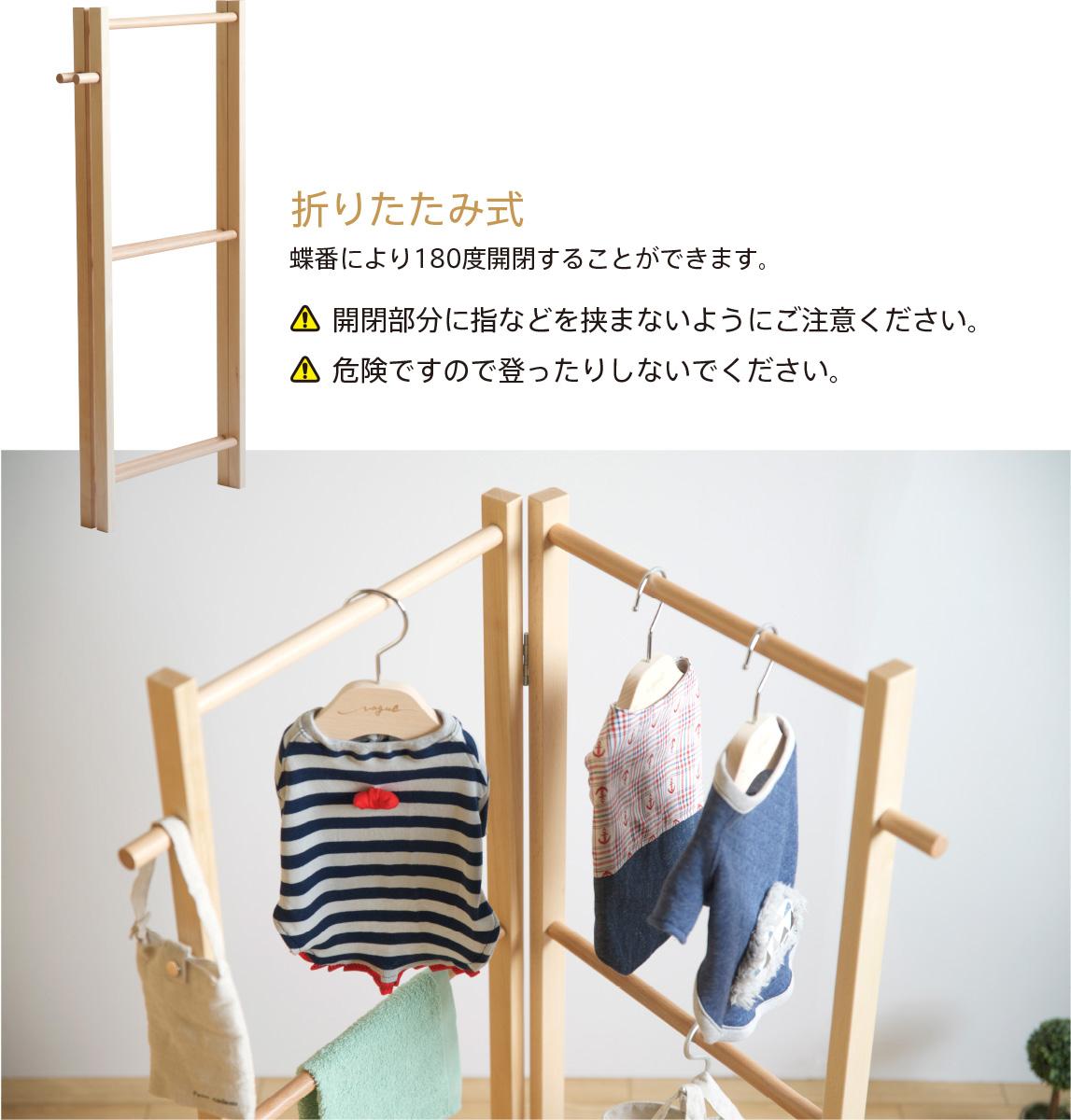 【ペット用】木製 折りたたみ ハンガーラック