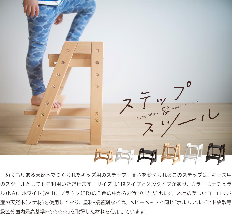 木製「ステップ&スツール【2段】」 踏み台