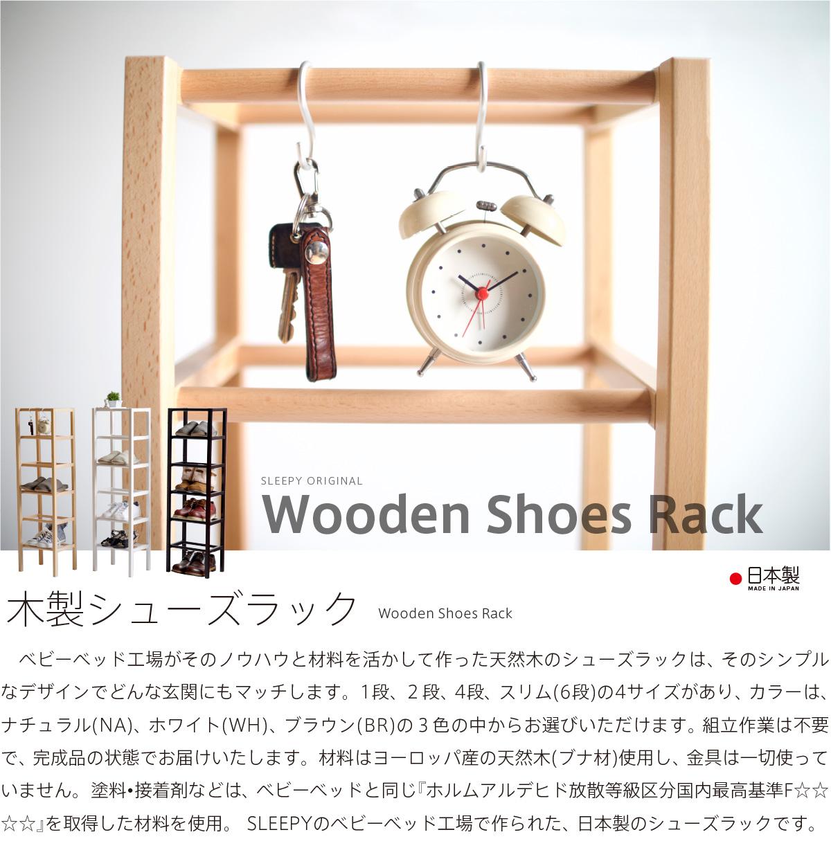 「木製シューズラック【スリム】6段」