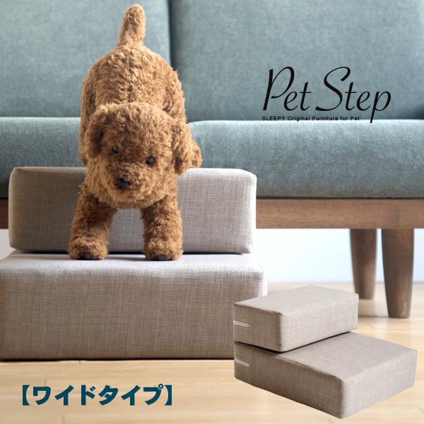 ¥「ペットステップ【ワイドタイプ】」