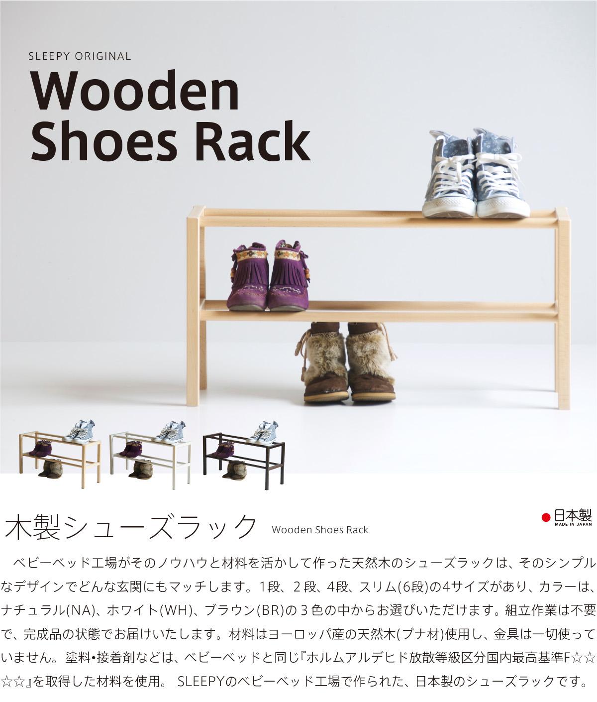 「木製シューズラック(2段)」