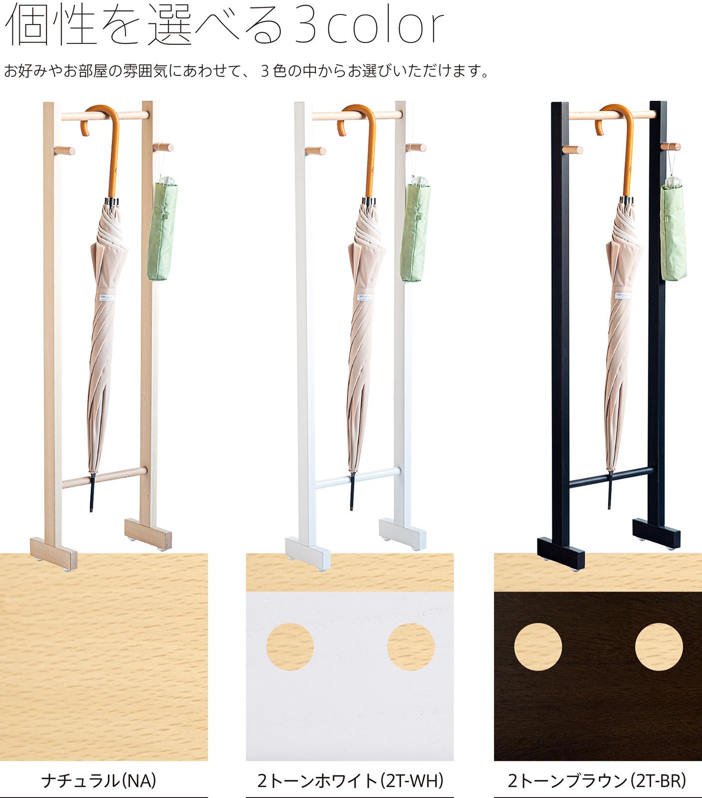 ★2月10日ごろ再入荷予定 木製「アンブレラハンガー」