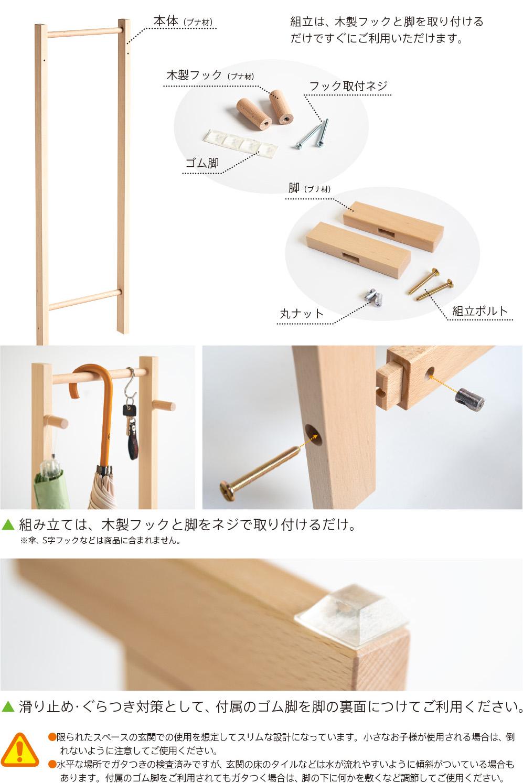 ★10月31日ごろ再入荷予定 木製「アンブレラハンガー」