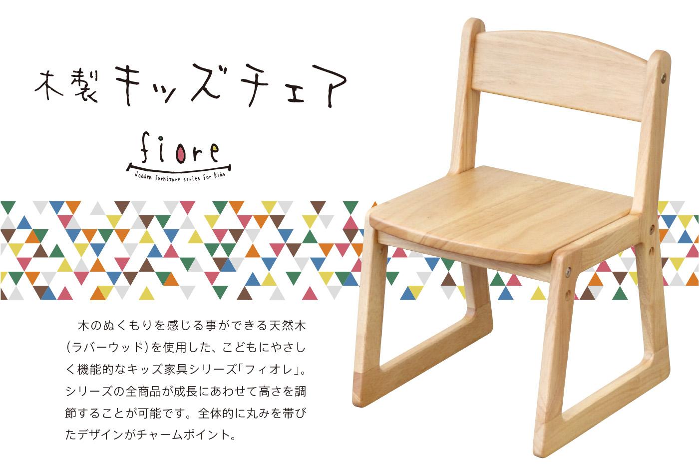 フィオレ 「木製キッズチェア」