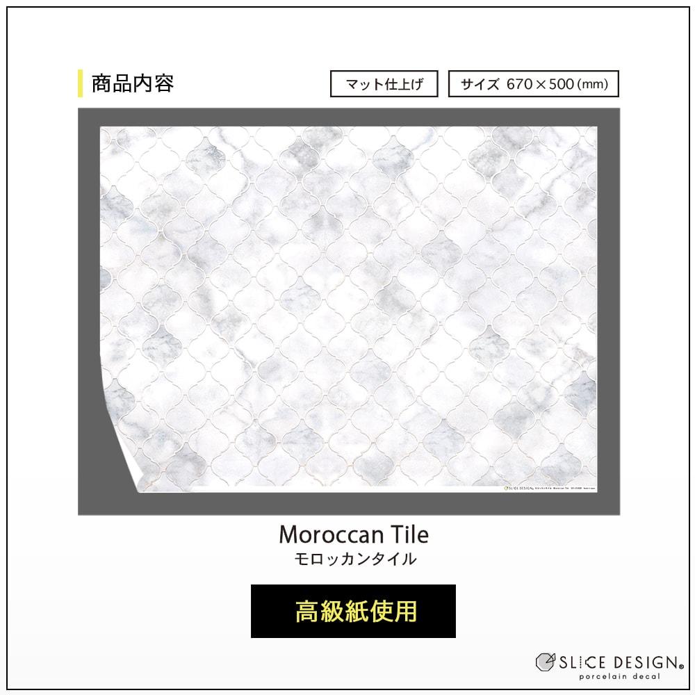 Moroccan Tile - モロッカンタイル[表面マット仕上げ]■Scene Screen Paper-シーンスクリーンペーパー [宅配便配送]