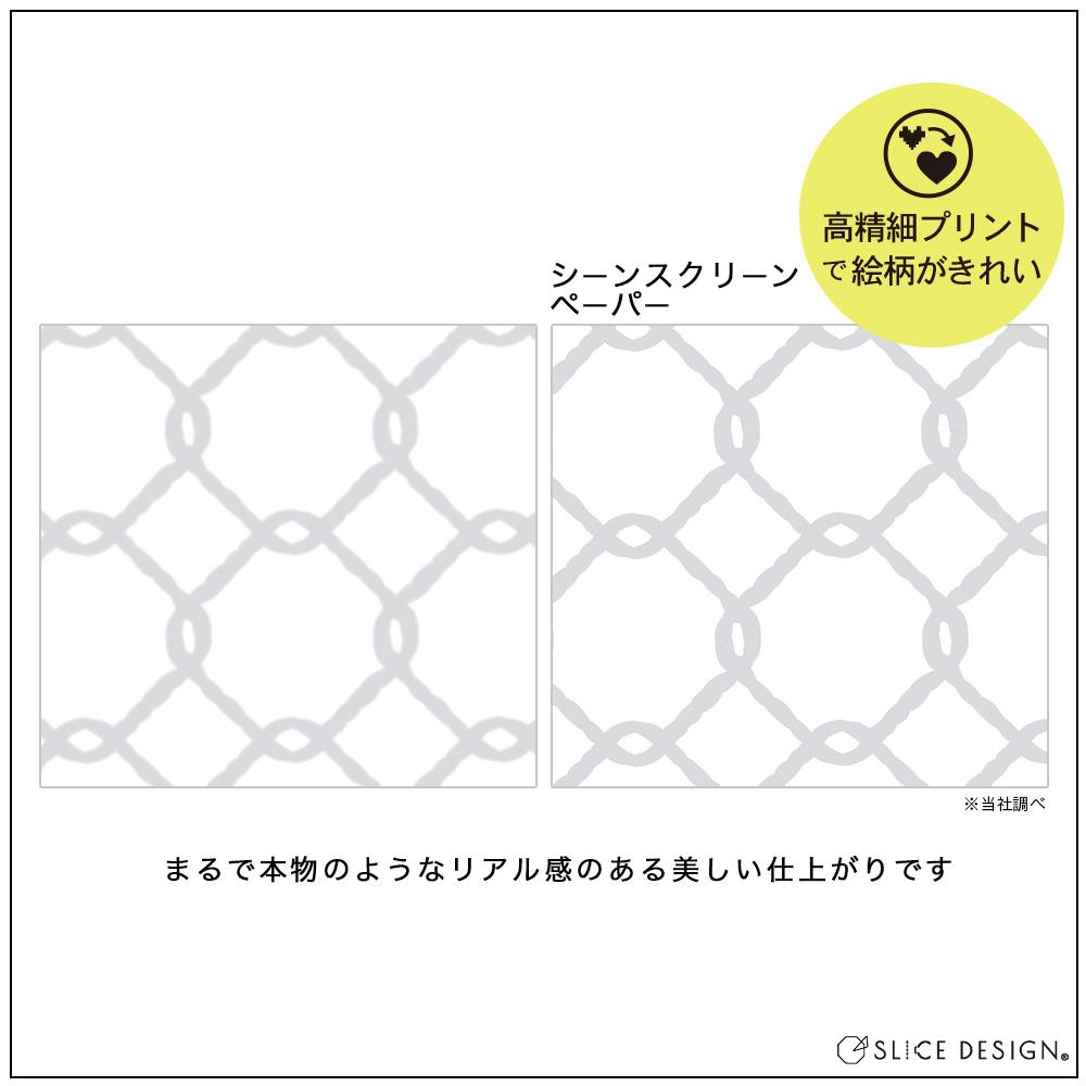 Modern Rope Line Gray - モダンロープライン(グレイ)[表面マット仕上げ]■Scene Screen Paper-シーンスクリーンペーパー [宅配便配送]