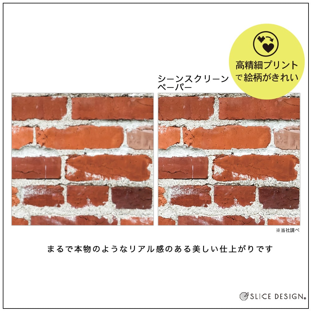 Brick Brown - ブリック(ブラウン)[表面マット仕上げ]■Scene Screen Paper-シーンスクリーンペーパー [宅配便配送]