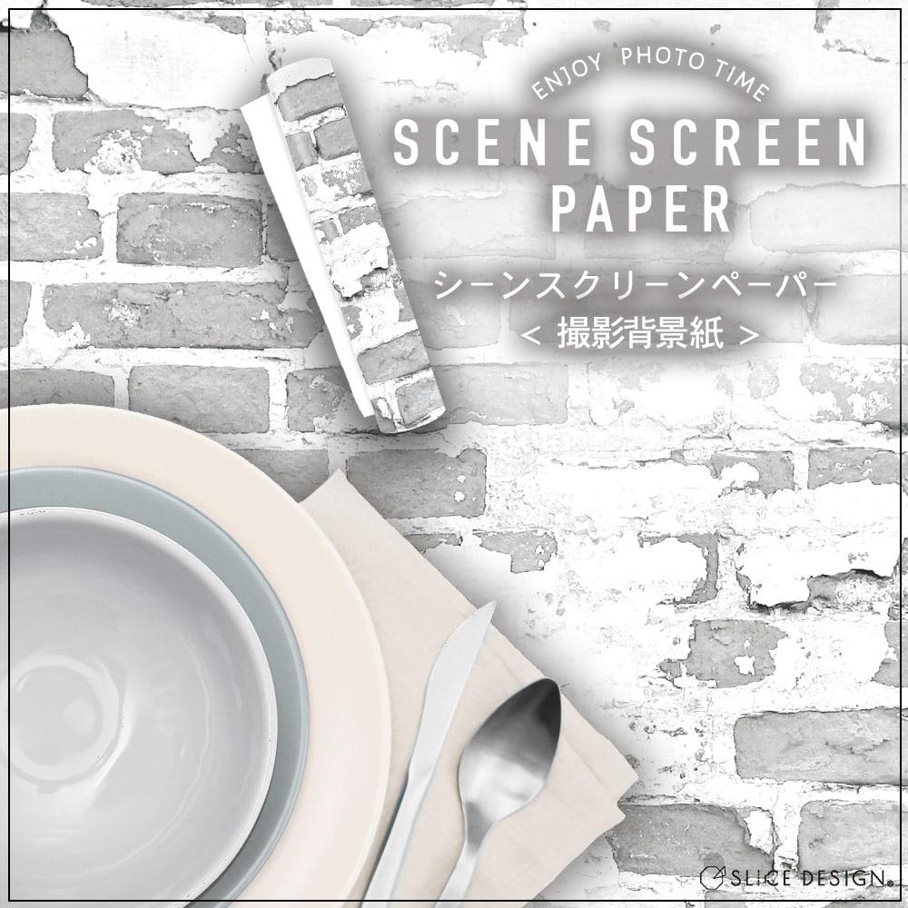 Brick Light gray - ブリック(ライトグレイ)[表面マット仕上げ]■Scene Screen Paper-シーンスクリーンペーパー [宅配便配送]