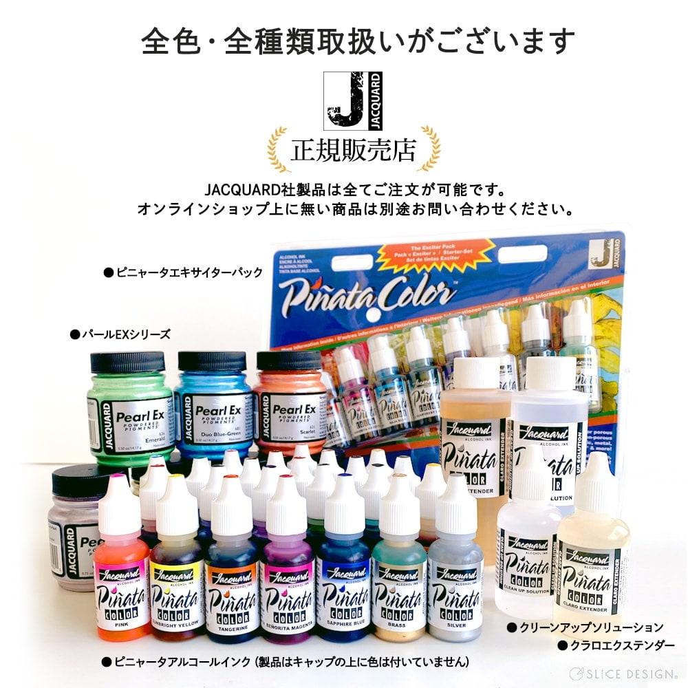 #033 Silver - シルバー [ネコポス配送可] ■Pinata Alcohol Ink - ピニャータアルコールインク《Jacquard》