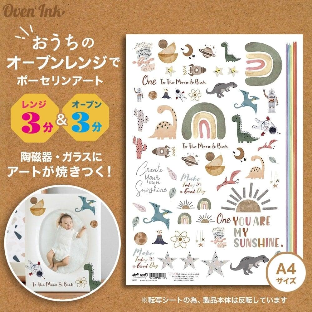 モン プチ(ボーイ)  A4サイズ - Mon Petit(BOY) [オーブンインクアートシート][ネコポス配送可] ■OVEN INK-オーブンインク(オーブンレンジ焼成用)