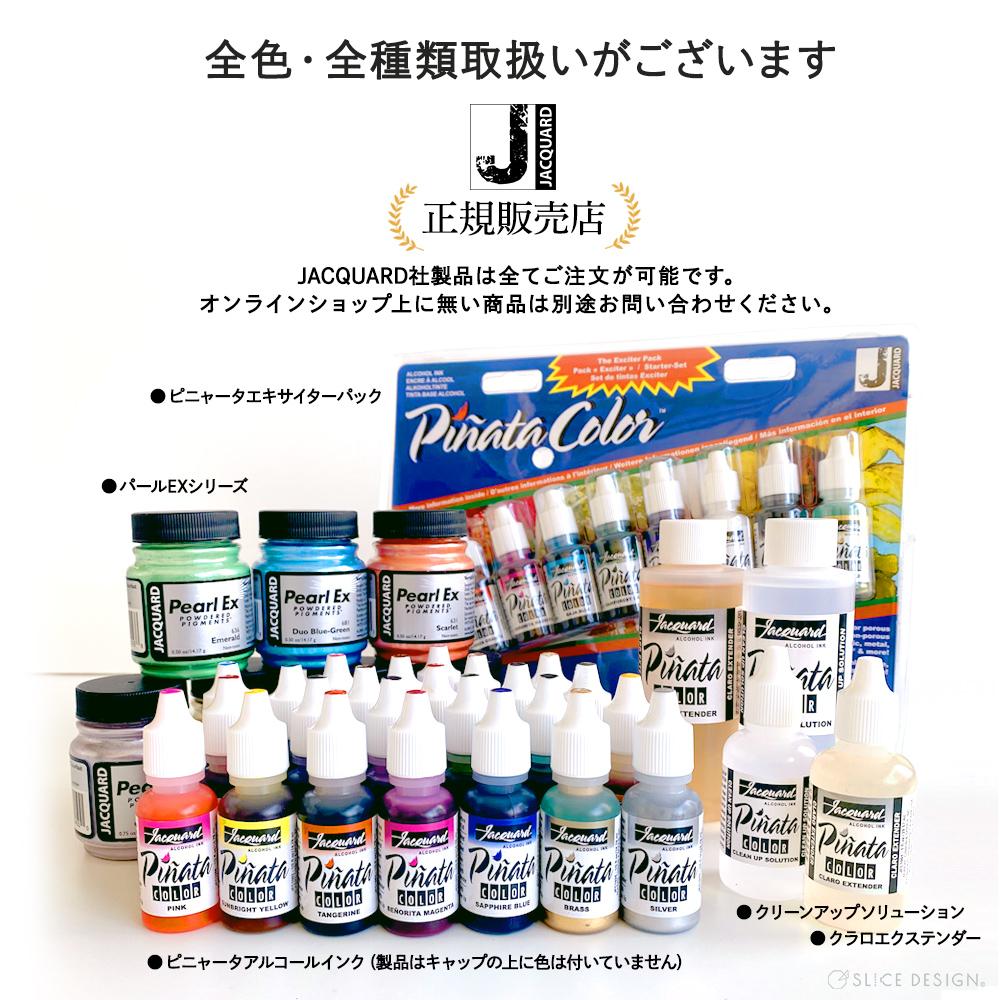 #035 Brass - ブラス 4OZ(118.29ml)  [宅配便配送] ■Pinata Alcohol Ink - ピニャータアルコールインク《Jacquard》