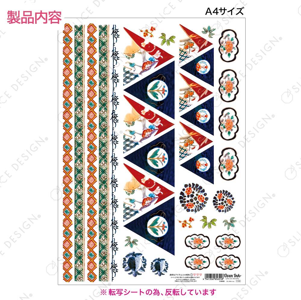 百福瑞雲  A4サイズ - Hyakufuku-Zuiun [オーブンインクアートシート][ネコポス配送可] ■OVEN INK-オーブンインク(オーブンレンジ焼成用)