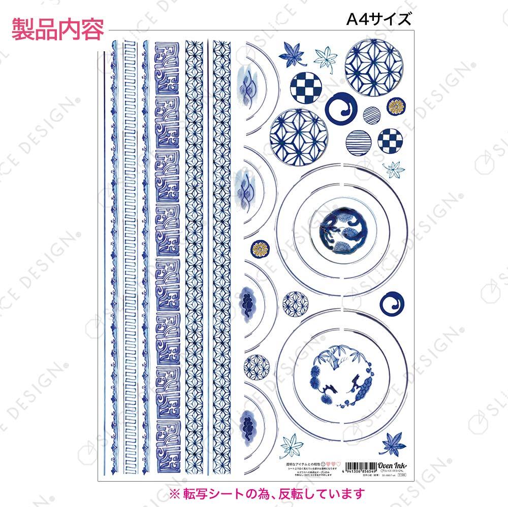 吉祥小紋(紺青)  A4サイズ - Prosperous Komon(Blue) [オーブンインクアートシート][ネコポス配送可] ■OVEN INK-オーブンインク(オーブンレンジ焼成用)