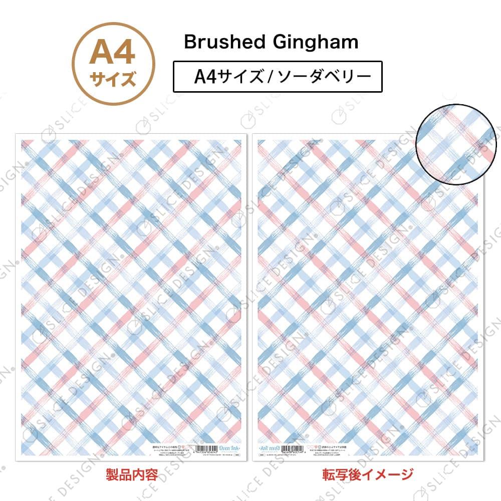 ブラッシュギンガム 3色  A4サイズ - Brushed Gingham [オーブンインクアートシート][ネコポス配送可] ■OVEN INK-オーブンインク(オーブンレンジ焼成用)
